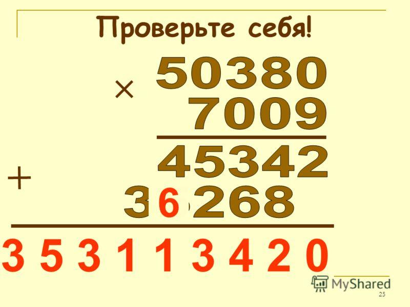 25 Проверьте себя! 6 3 5 3 1 1 3 4 2 0
