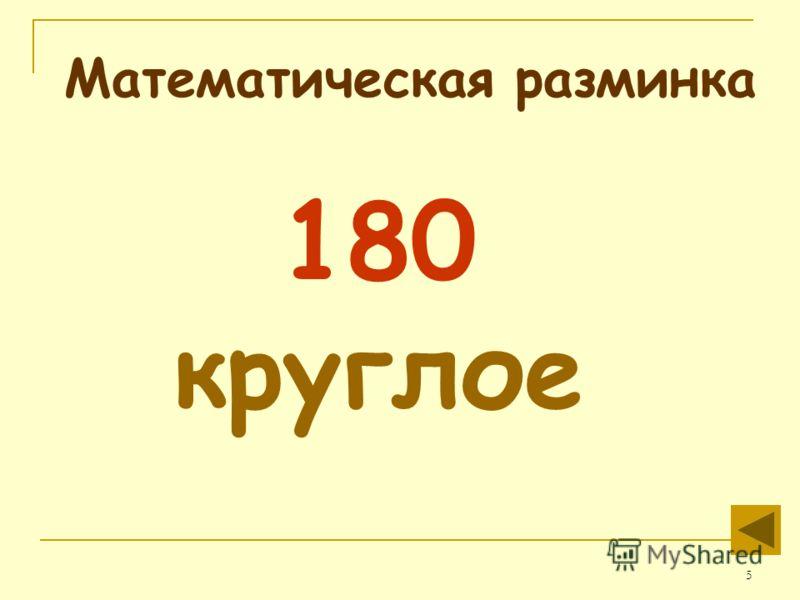 5 180 круглое