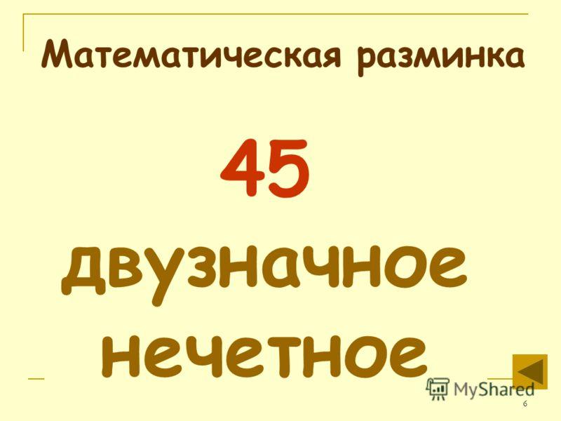 6 Математическая разминка 45 двузначное нечетное