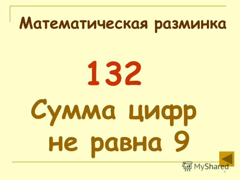 7 Математическая разминка 132 Сумма цифр не равна 9