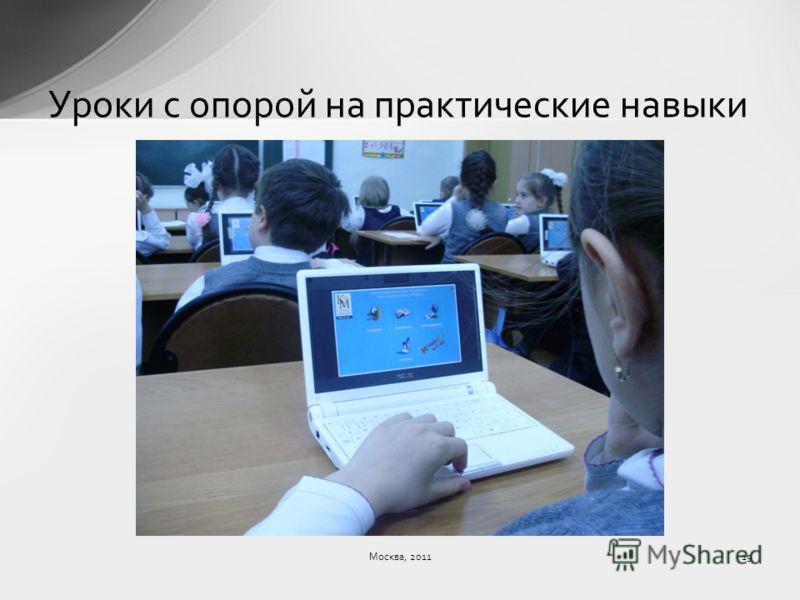 Уроки с опорой на практические навыки Москва, 201119