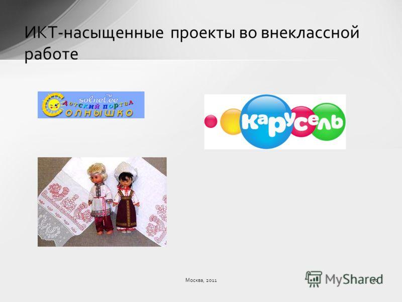 ИКТ-насыщенные проекты во внеклассной работе Москва, 201120