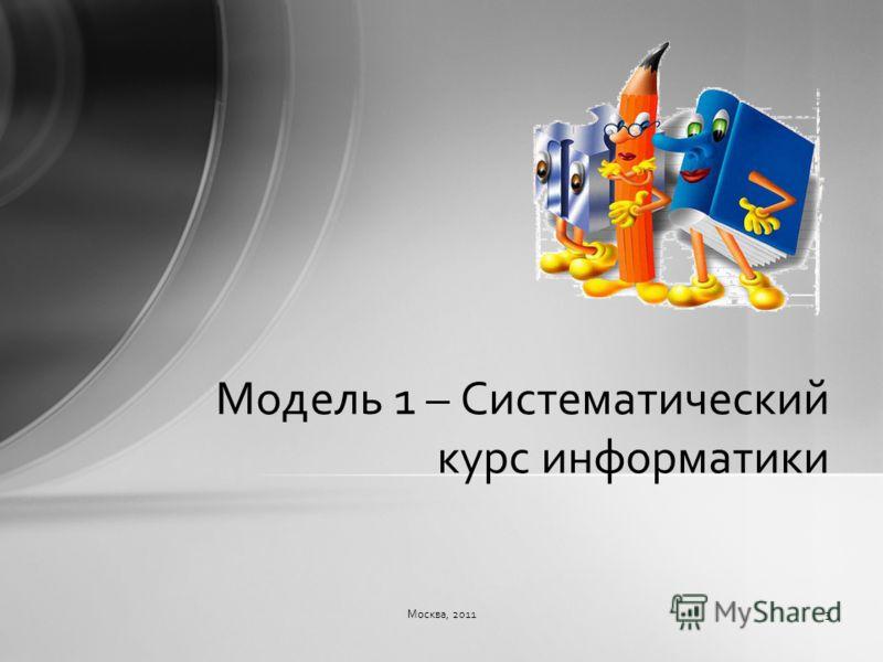 Модель 1 – Систематический курс информатики 3Москва, 2011