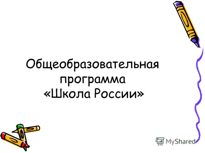 Общеобразовательная программа «Школа России»