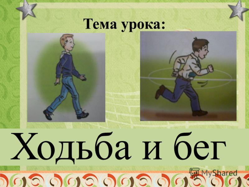 Тема урока: Ходьба и бег