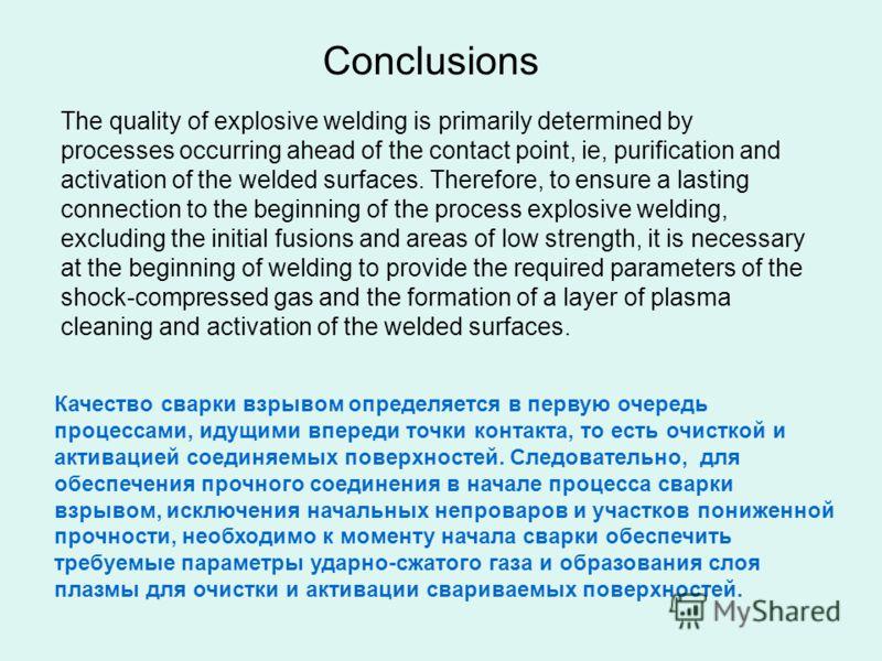 Качество сварки взрывом определяется в первую очередь процессами, идущими впереди точки контакта, то есть очисткой и активацией соединяемых поверхностей. Следовательно, для обеспечения прочного соединения в начале процесса сварки взрывом, исключения