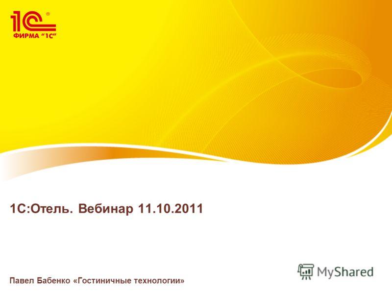 1С:Отель. Вебинар 11.10.2011 Павел Бабенко «Гостиничные технологии»