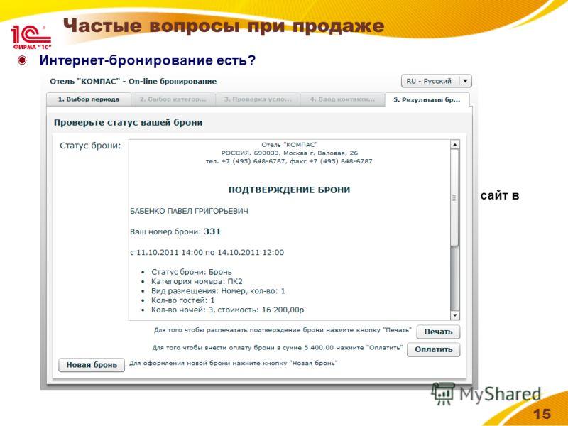 Частые вопросы при продаже Интернет-бронирование есть? Есть свой модуль (включен в поставку) Работает через веб-сервисы В базе 1С:Отель публикуются веб-сервис На сайте устанавливается флэш-модуль и в xml файле настроек прописывается путь к веб-сервис