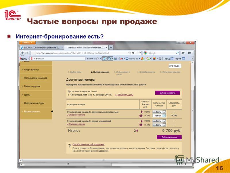 Частые вопросы при продаже Интернет-бронирование есть? Вариант 2 – travelline.ru Работает через те же веб-сервисы Поддерживает оплату по картам 16