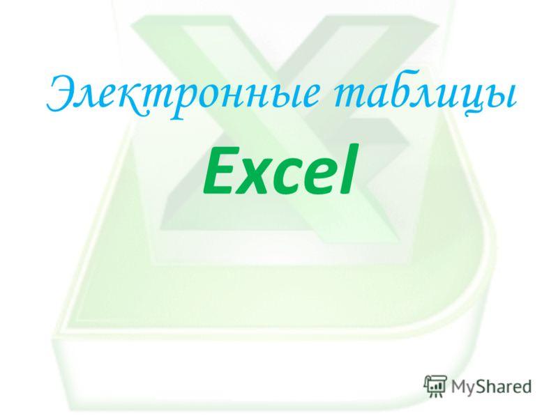 Электронные таблицы Exсel