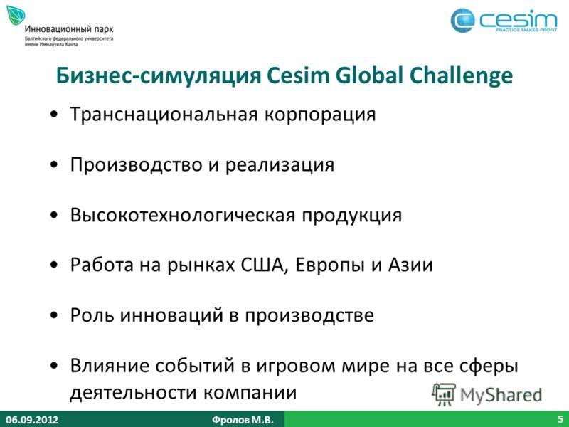 Бизнес-симуляция Cesim Global Challenge Транснациональная корпорация Производство и реализация Высокотехнологическая продукция Работа на рынках США, Европы и Азии Роль инноваций в производстве Влияние событий в игровом мире на все сферы деятельности