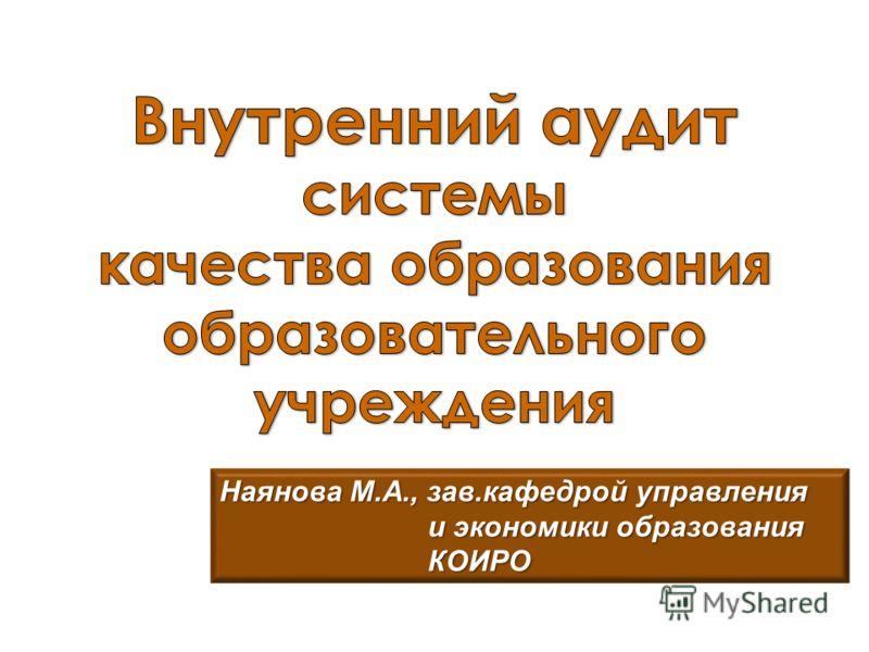 Наянова М.А., зав.кафедрой управления и экономики образования и экономики образования КОИРО КОИРО