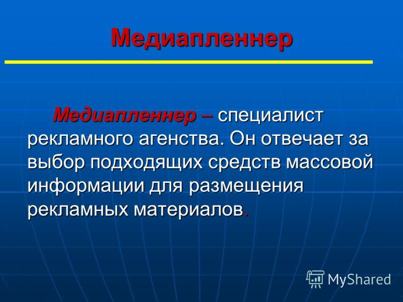Медиапленнер – специалист рекламного агенства. Он отвечает за выбор подходящих средств массовой информации для размещения рекламных материалов. Медиапленнер