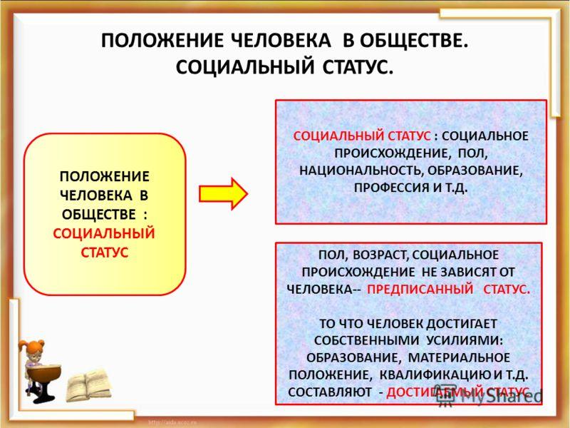 СОВРЕМЕННЫЙ ЭТАП СОЦИАЛЬНОГО РАЗВИТИЯ. ИЗМЕНЕНИЯ В ФОРМАХ СОБСТВЕННОСТИ ПРИВЕЛО К ИЗМЕНЕНИЯМ В СТРУКТУРЕ ОБЩЕСТВА ПРОИСХОДИТ ФОРМИРОВАНИЕ НОВЫХ СОЦИАЛЬНЫХ ГРУПП : ПРЕДПРИНИМАТЕЛИ, ФЕРМЕРЫ И Т.Д. ОТНОШЕНИЕ К ЭТИМ ПРОЦЕССАМ РАЗНОЕ. ПРОИСХОДИТ РАССЛОЕНИ