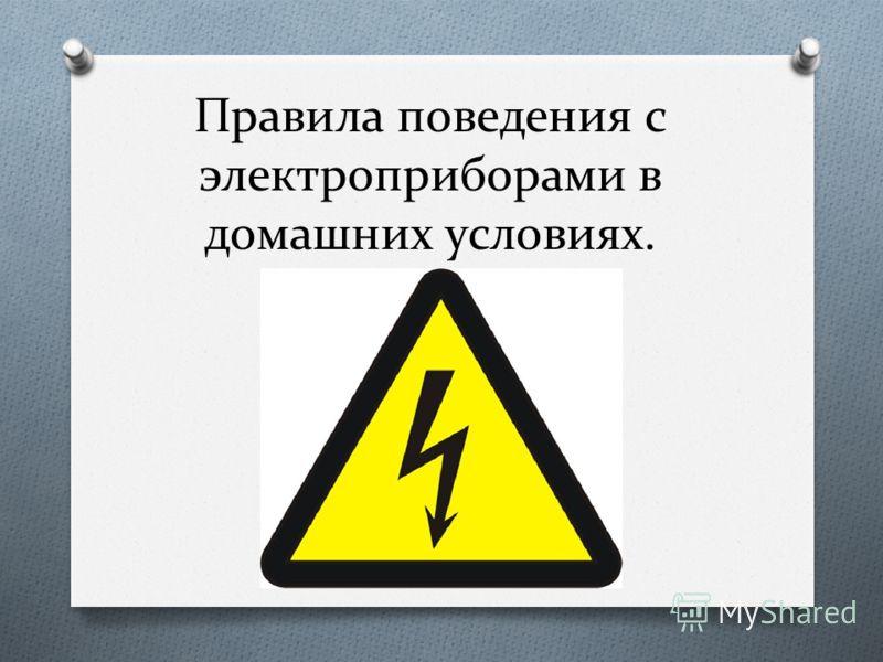 Правила поведения с электроприборами в домашних условиях.