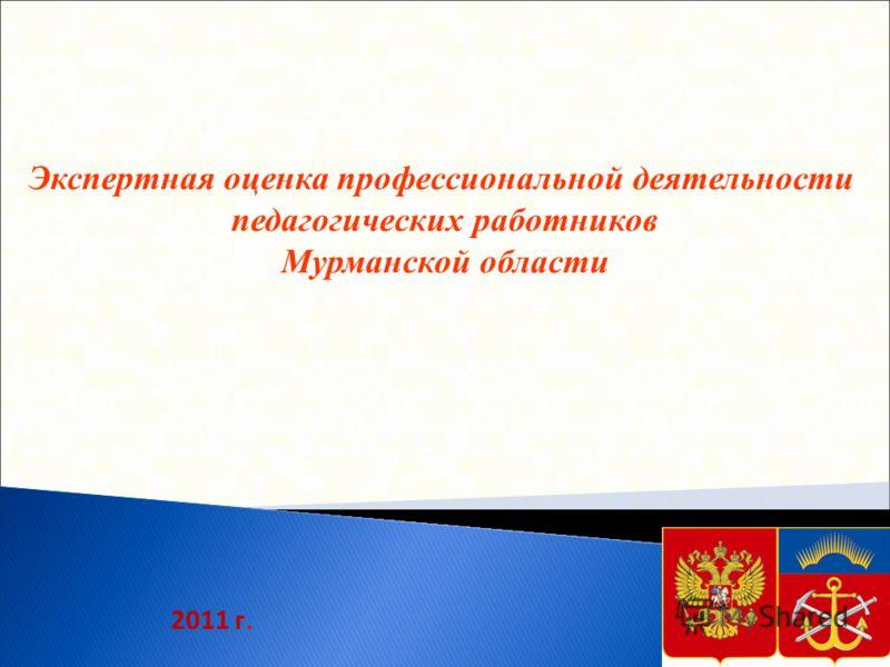 2011 г. Экспертная оценка профессиональной деятельности педагогических работников Мурманской области