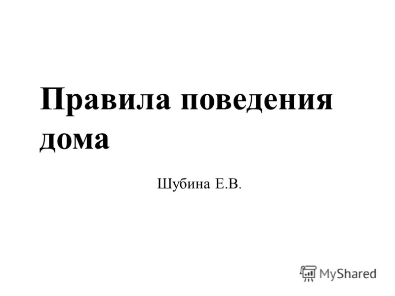 Правила поведения дома Шубина Е.В.