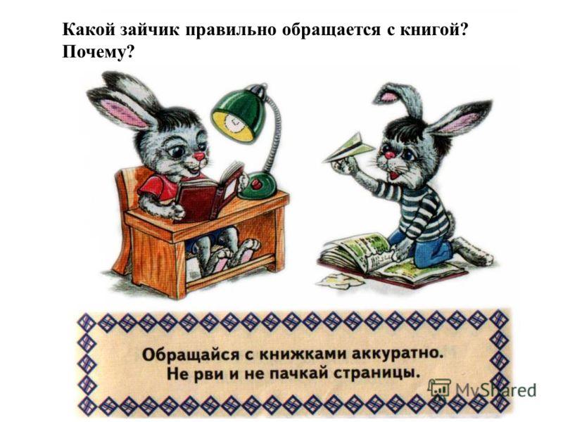 Какой зайчик правильно обращается с книгой? Почему?