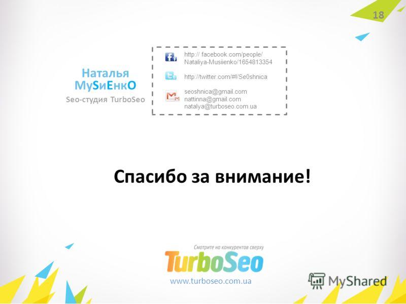 www.turboseo.com.ua Спасибо за внимание! 18 http:// facebook.com/people/ Nataliya-Musiienko/1654813354 http://twitter.com/#!/Se0shnica seoshnica@gmail.com nattinna@gmail.com natalya@turboseo.com.ua Наталья МуSиEнкO Seo-студия TurboSeo