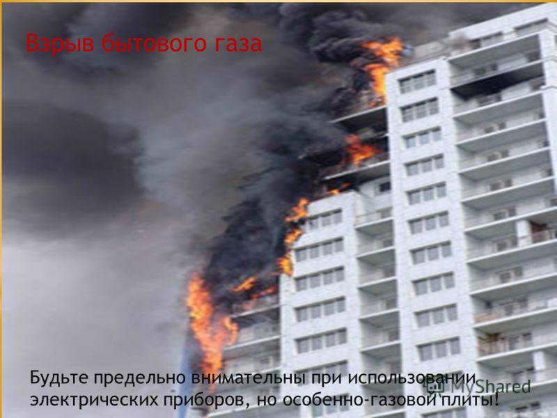 Будьте предельно внимательны при использовании электрических приборов, но особенно-газовой плиты! Взрыв бытового газа