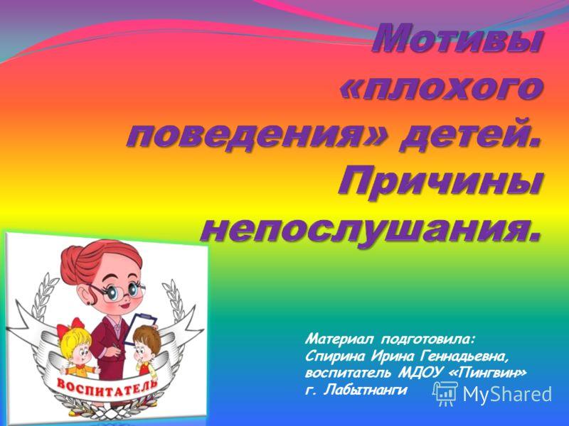 Материал подготовила: Спирина Ирина Геннадьевна, воспитатель МДОУ «Пингвин» г. Лабытнанги