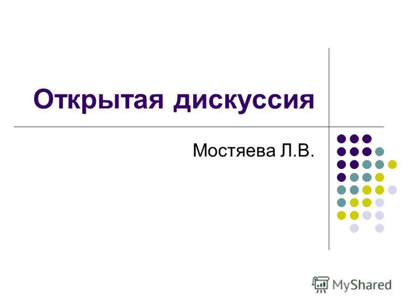 Открытая дискуссия Мостяева Л.В.