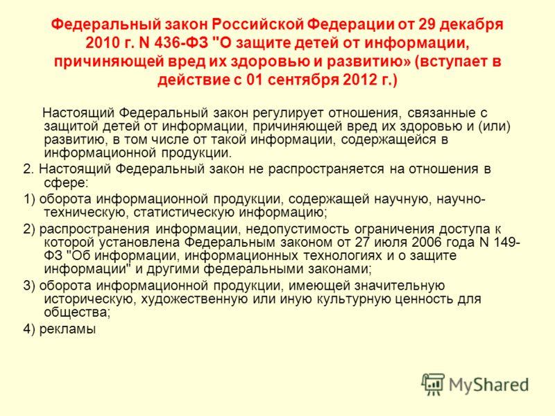 Федеральный закон Российской Федерации от 29 декабря 2010 г. N 436-ФЗ