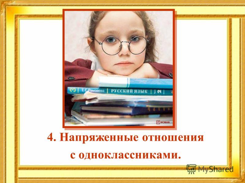 4. Напряженные отношения с одноклассниками.