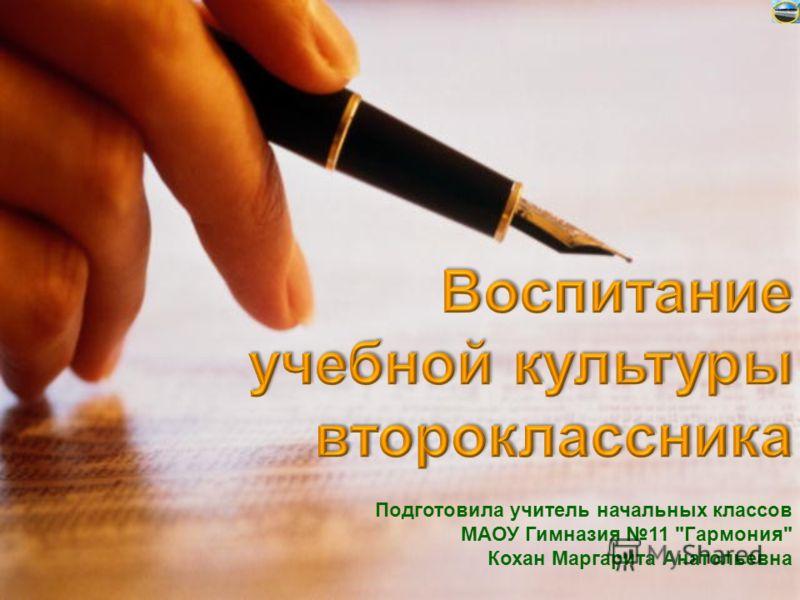 Подготовила учитель начальных классов МАОУ Гимназия 11 Гармония Кохан Маргарита Анатольевна