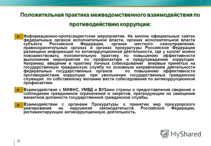 25 Положительная практика межведомственного взаимодействия по противодействию коррупции: Информационно-пропагандистские мероприятия. На многих официальных сайтах федеральных органов исполнительной власти, органах исполнительной власти субъекта Россий