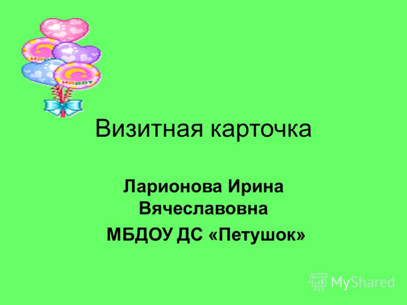 Визитная карточка Ларионова Ирина Вячеславовна МБДОУ ДС «Петушок»