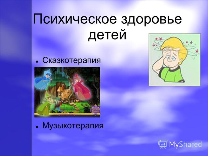 Психическое здоровье детей Сказкотерапия Музыкотерапия