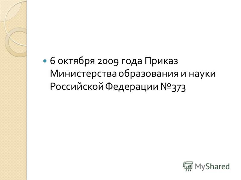 6 октября 2009 года Приказ Министерства образования и науки Российской Федерации 373