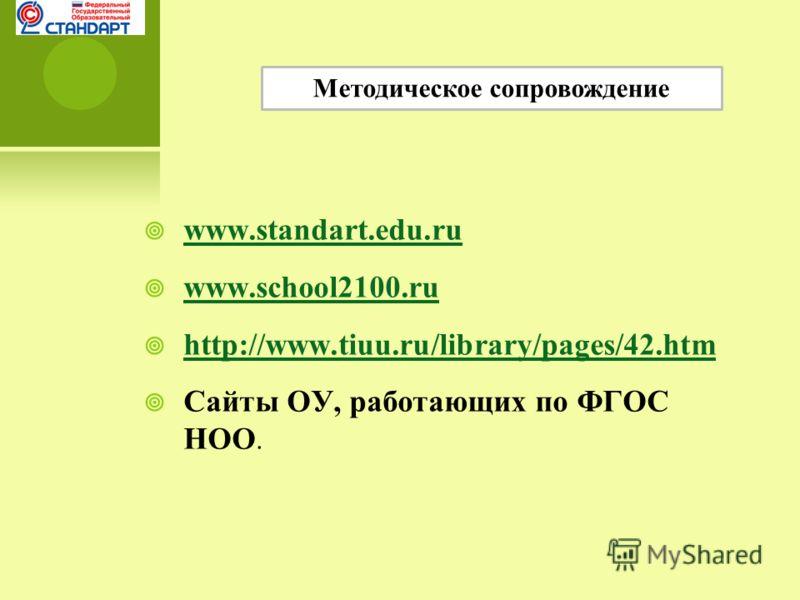www.standart.edu.ru www.school2100.ru http://www.tiuu.ru/library/pages/42.htm Сайты ОУ, работающих по ФГОС НОО. Методическое сопровождение