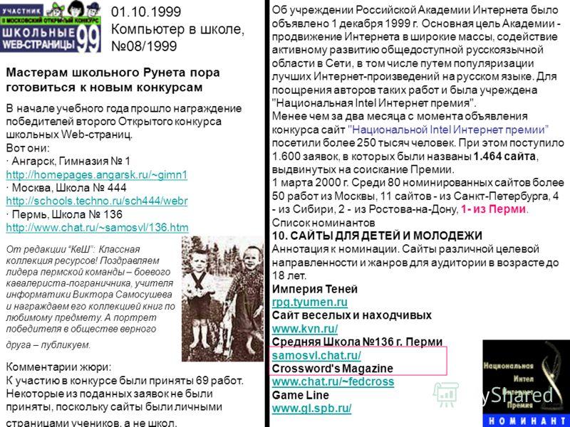 Мастерам школьного Рунета пора готовиться к новым конкурсам В начале учебного года прошло награждение победителей второго Открытого конкурса школьных Web-страниц. Вот они: · Ангарск, Гимназия 1 http://homepages.angarsk.ru/~gimn1 · Москва, Школа 444 h
