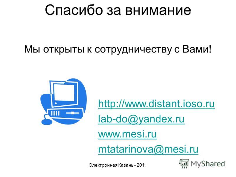 Спасибо за внимание Мы открыты к сотрудничеству с Вами! http://www.distant.ioso.ru lab-do@yandex.ru www.mesi.ru mtatarinova@mesi.ru Электронная Казань - 2011