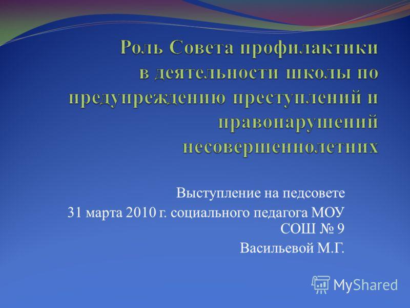 Выступление на педсовете 31 марта 2010 г. социального педагога МОУ СОШ 9 Васильевой М.Г.