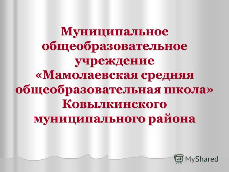 Муниципальное общеобразовательное учреждение «Мамолаевская средняя общеобразовательная школа» Ковылкинского муниципального района