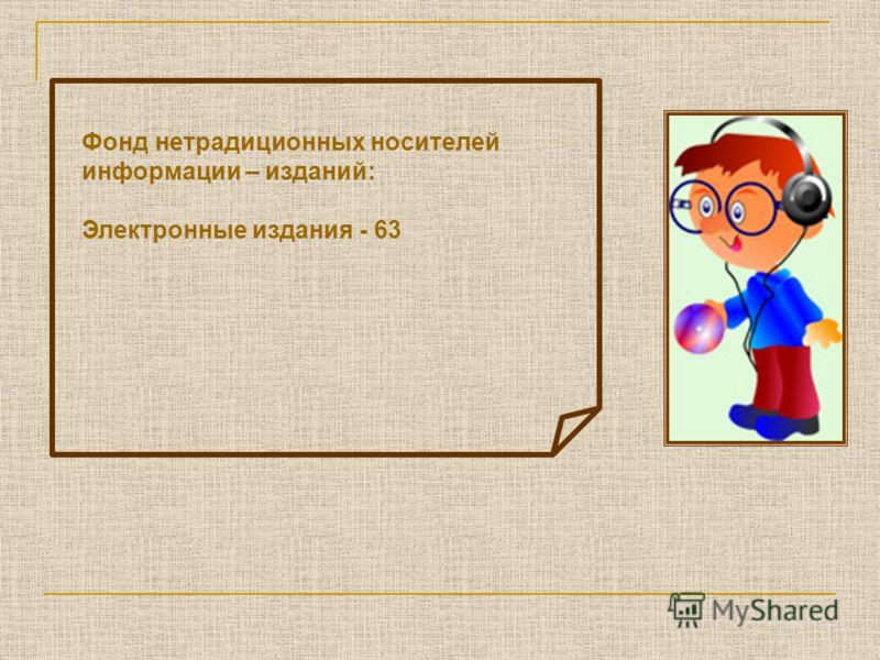 Фонд нетрадиционных носителей информации – изданий: Электронные издания - 63