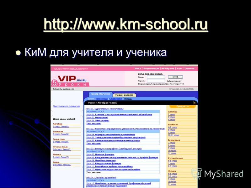 http://www.km-school.ru КиМ для учителя и ученика КиМ для учителя и ученика