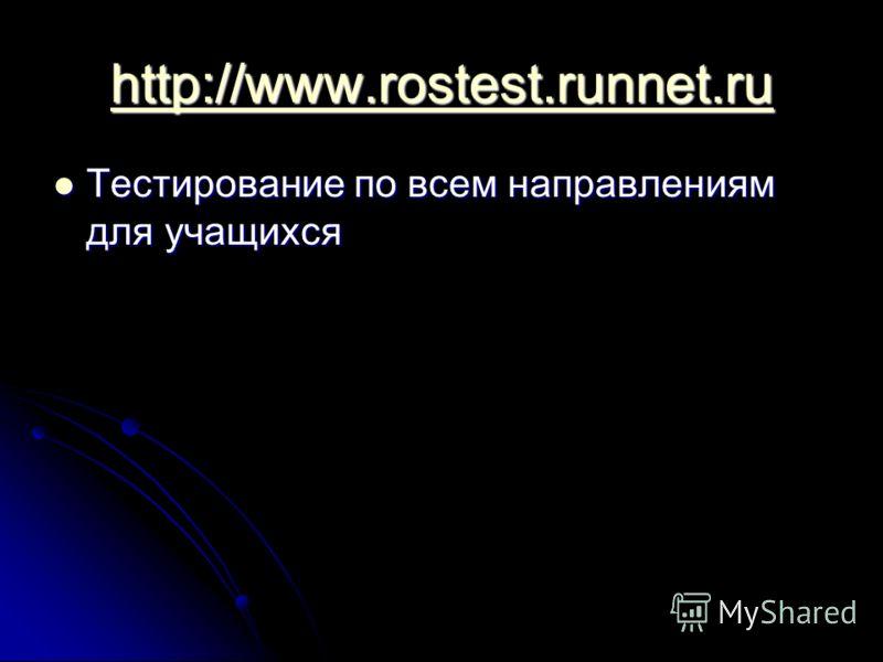 http://www.rostest.runnet.ru Тестирование по всем направлениям для учащихся Тестирование по всем направлениям для учащихся