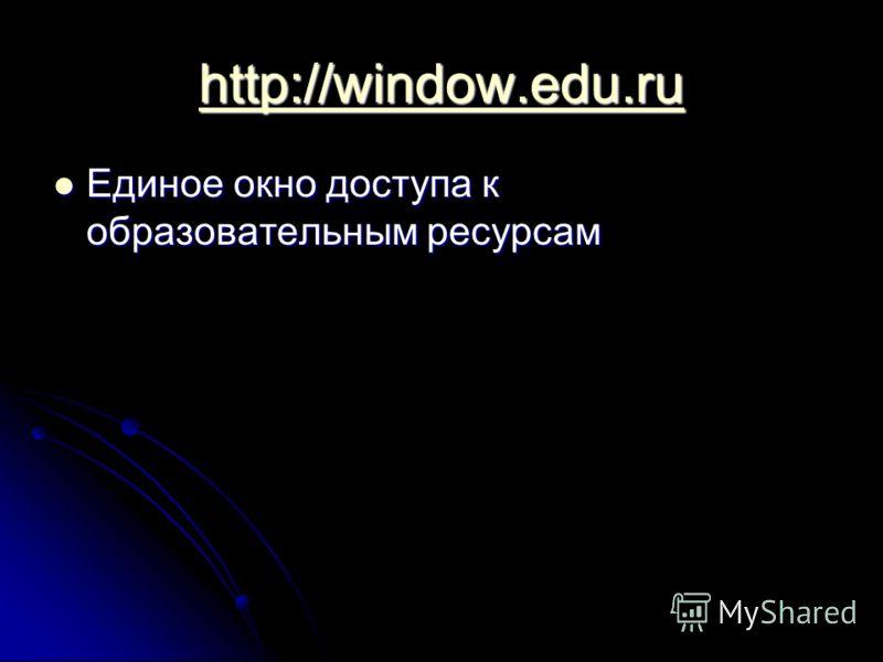 http://window.edu.ru Единое окно доступа к образовательным ресурсам Единое окно доступа к образовательным ресурсам