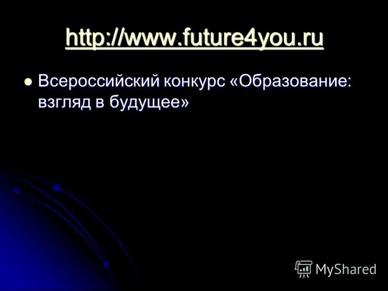 http://www.future4you.ru Всероссийский конкурс «Образование: взгляд в будущее» Всероссийский конкурс «Образование: взгляд в будущее»