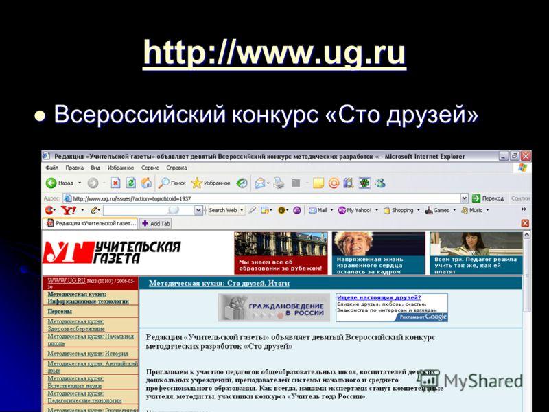 http://www.ug.ru Всероссийский конкурс «Сто друзей» Всероссийский конкурс «Сто друзей»