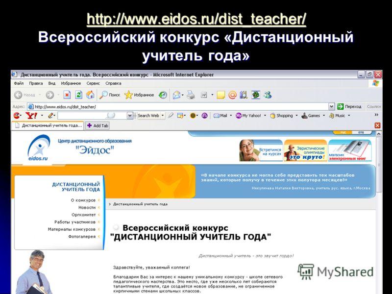http://www.eidos.ru/dist_teacher/ http://www.eidos.ru/dist_teacher/ Всероссийский конкурс «Дистанционный учитель года» http://www.eidos.ru/dist_teacher/