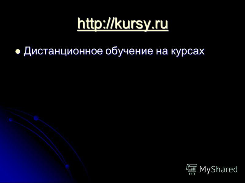 http://kursy.ru Дистанционное обучение на курсах Дистанционное обучение на курсах