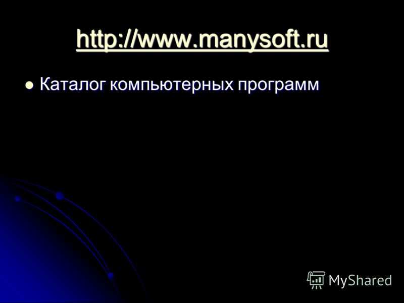 http://www.manysoft.ru Каталог компьютерных программ Каталог компьютерных программ