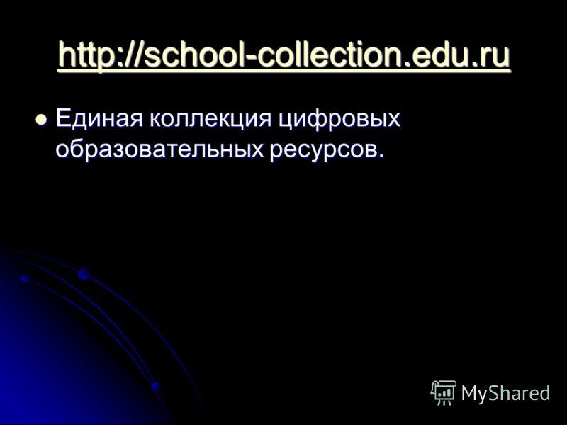http://school-collection.edu.ru Единая коллекция цифровых образовательных ресурсов. Единая коллекция цифровых образовательных ресурсов.