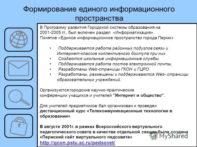 Формирование единого информационного пространства В Программу развития Городской системы образования на 2001-2005 гг., был включен раздел «Информатизация». Понятие «Единое информационное пространство города Перми» Поддерживается работа районных подуз