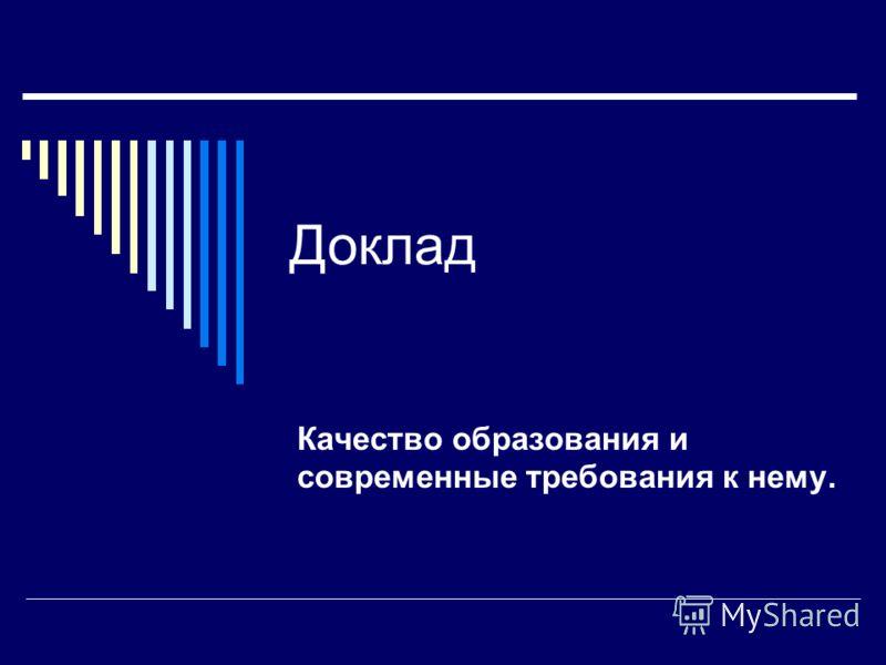 Доклад Качество образования и современные требования к нему.